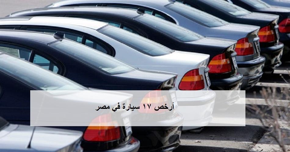 بالأرقام| تبدأ من «119 ألف جنيه فقط».. 17 أرخص سيارة زيرو في مصر وقائمة بالسيارات الاقتصادية الأكثر مبيعاً في السوق