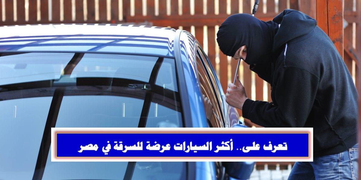 تعرف على.. أكثر السيارات عرضة للسرقة في مصر