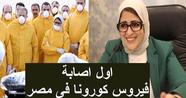 عاجل| الصحة تعلن رسمياً أول إصابة بفيروس كورونا في مصر وتبلغ منظمة الصحة العالمية