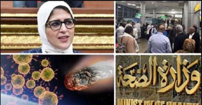 اكتشاف أول حالة في مصر حاملة لفيروس كورونا منذ قليل.. وأول تحرك من وزارة الصحة