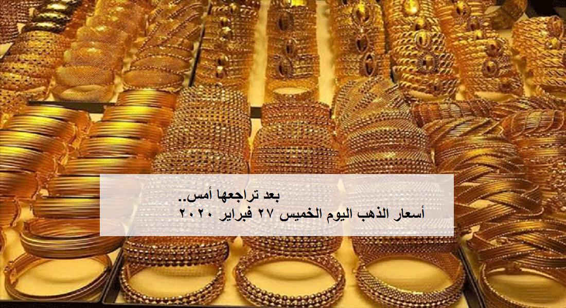 «بعد انخفاضها أمس» أسعار الذهب اليوم خلال منتصف تعاملات الخميس 27 فبراير 2020 في مصر.. وجرام 24 يسجل 816 جنيهاً
