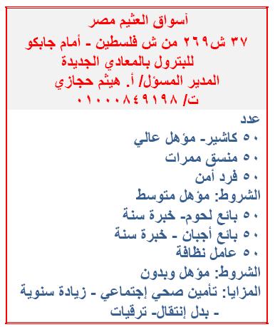 برواتب مجزية| أسواق العثيم مصر تطلب للعمل فورا مئات الوظائف الشاغرة للمؤهلات متوسطة 1