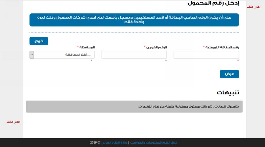 موقع دعم مصر 2020 خطوات تسجيل رقم الموبايل ببطاقة التموين.. ماذا تعني رسالة خطأ 904 ؟ 1