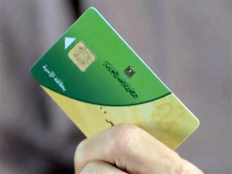 التموين توضح خطوات استخراج البطاقة التموينية فى حالة فقدها أو تلفها