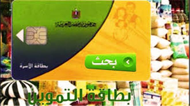 التموين تناشد المواطنين أصحاب البطاقات التموينية بتسجيل رقم الموبايل بالخطوات الآتية عبر موقع دعم مصر