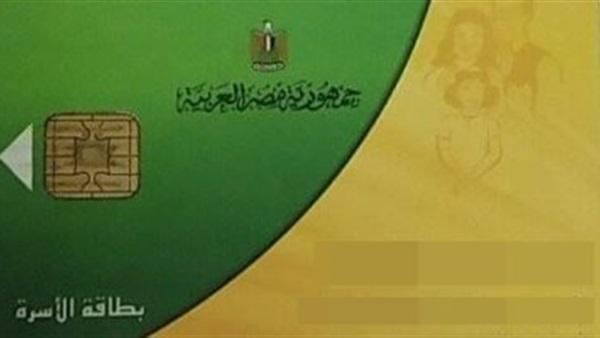 التموين توجة رسالة عاجلة إلى أصحاب البطاقات التموينية بشأن تسجيل رقم الهاتف