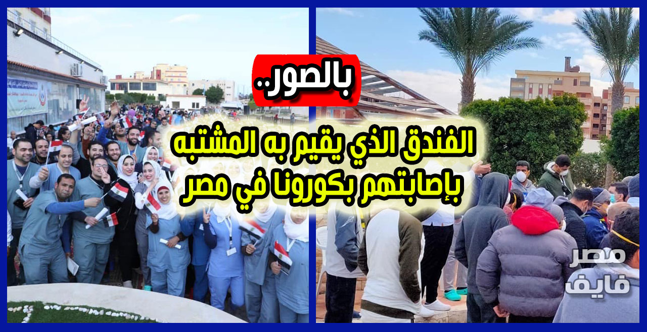 ننشر أول صور للفندق المخصص للحجر الصحي في مصر والصحة تكشف سر إختيار مطروح مكاناً له