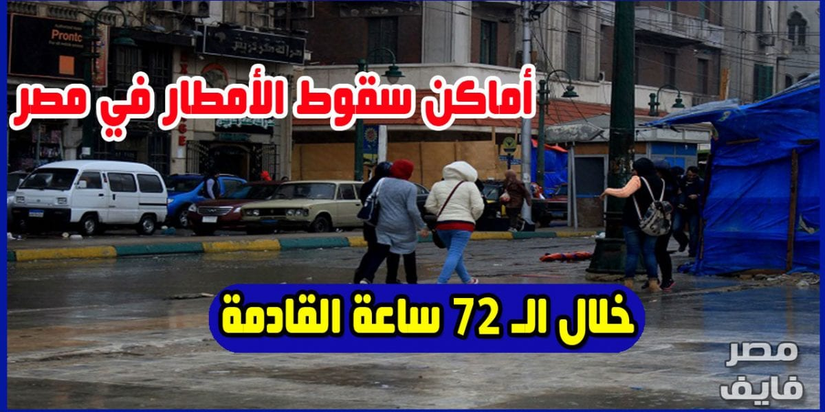 الأرصاد تكشف عن أماكن سقوط الأمطار في مصر خلال الـ 72 ساعة القادمة