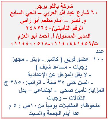 مئات الوظائف المعلنة بنشرة وزارة القوى العاملة والهجرة لجميع المؤهلات فبراير 2020 2