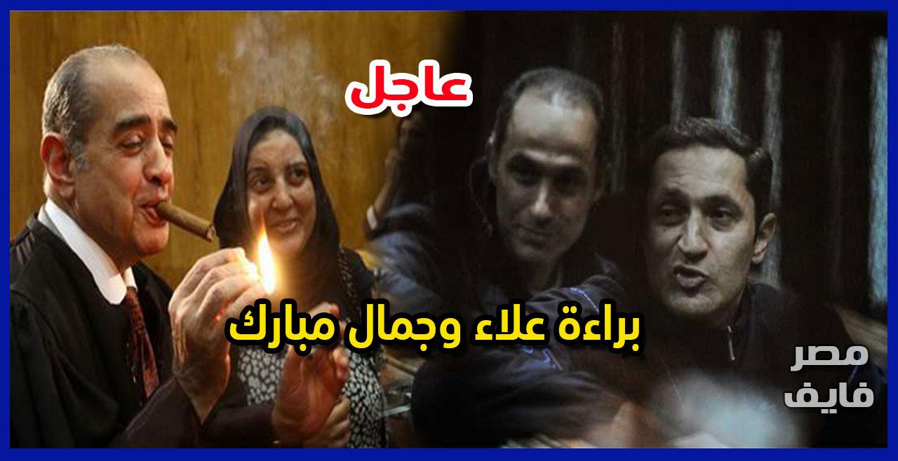 براءة علاء وجمال مبارك