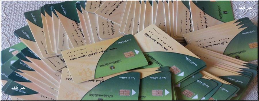 موقع دعم مصر 2020 خطوات تسجيل رقم الموبايل ببطاقة التموين.. ماذا تعني رسالة خطأ 904 ؟ 3