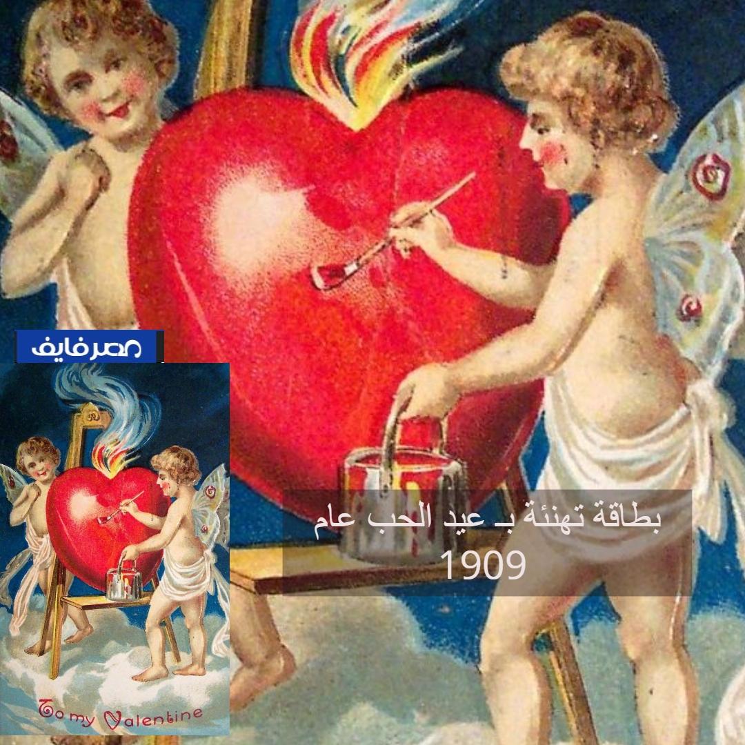 بطاقة تهنئة بـ عيد الحب عام 1909 ميلاديًا