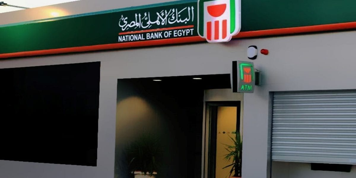 تعرف على الفرق بين حساب التوفير والحساب الجاري وحساب الوديعة بالبنك الأهلي المصري
