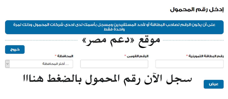 """خطوات وطريقة تسجيل رقم المحمول على موقع التموين """"دعم مصر"""" برابط سريع ومباشر"""