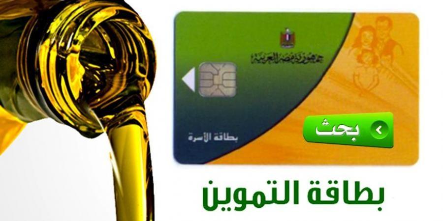 """شرط جديد لتسجيل رقم هاتفك بـ """"دعم مصر"""" و6 خطوات للتسجيل الناجح وكيفية استخراج بطاقة تموين بدل تالف أو فاقد وطرق الفصل الاجتماعي 3"""