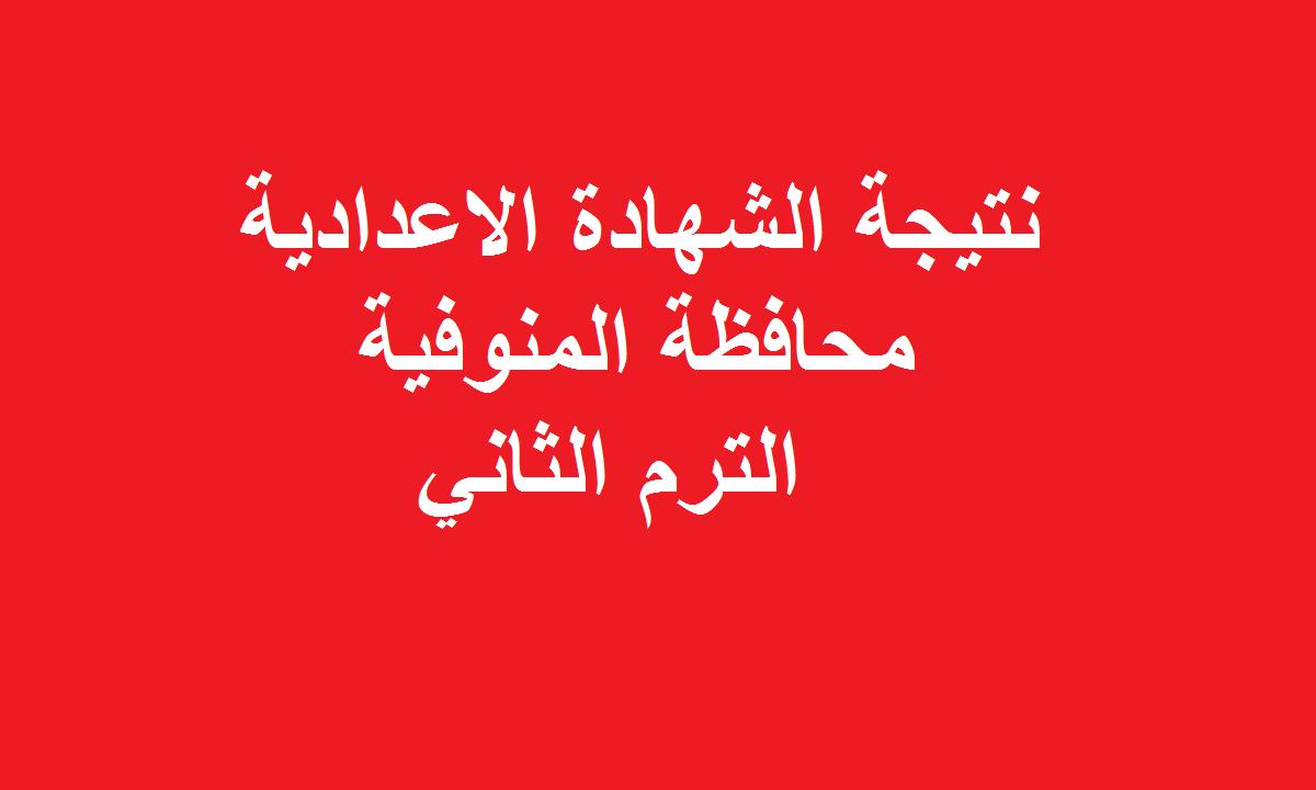 فيتو| نتيجة الشهادة الاعدادية 2020 محافظة المنوفية عبر البوابة الالكترونية للنتائج الترم الثاني