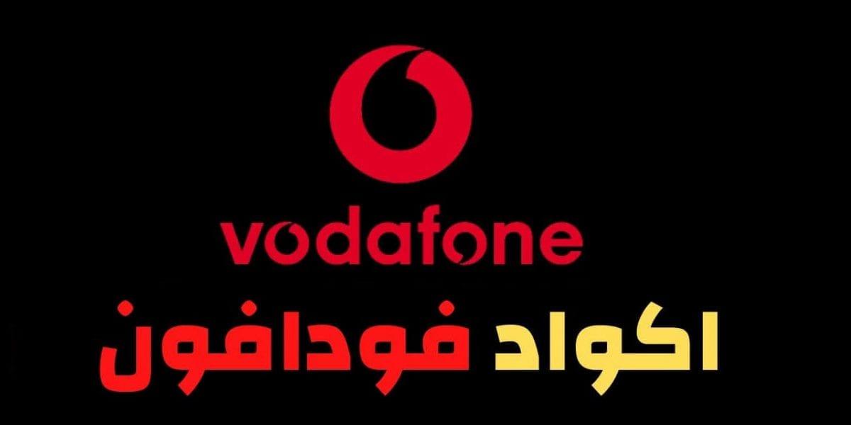جميع أكواد فودافون مصر 2020 .. تعرف عليها