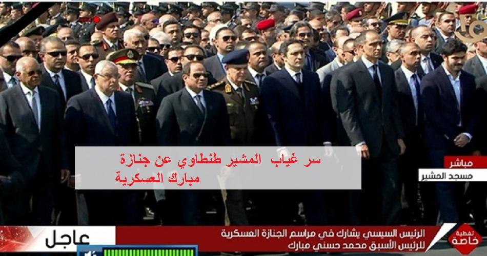 سر غياب المشير طنطاوي عن جنازة مبارك العسكرية.. بكري يتوقع السبب.. فيديو