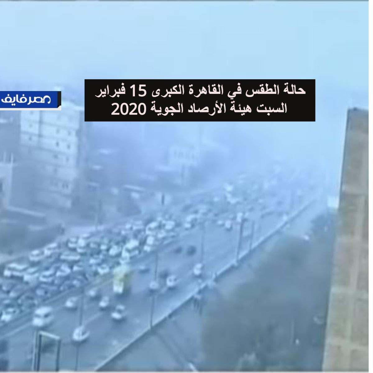 حالة الطقس في القاهرة الكبرى 15 فبراير 2020 السبت هيئة الأرصاد الجوية