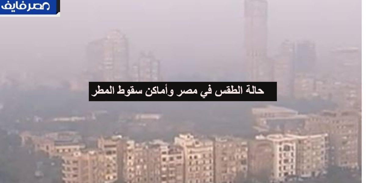 حالة الطقس في مصر السبت الموافق 15-2-2020 وأماكن سقوط المطر المتوقعة من الأرصاد الجوية