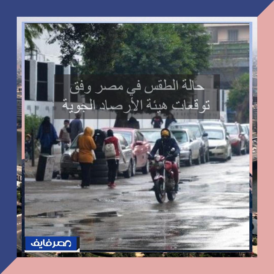 حالة الطقس في مصر وفق توقعات هيئة الأرصاد الجوية