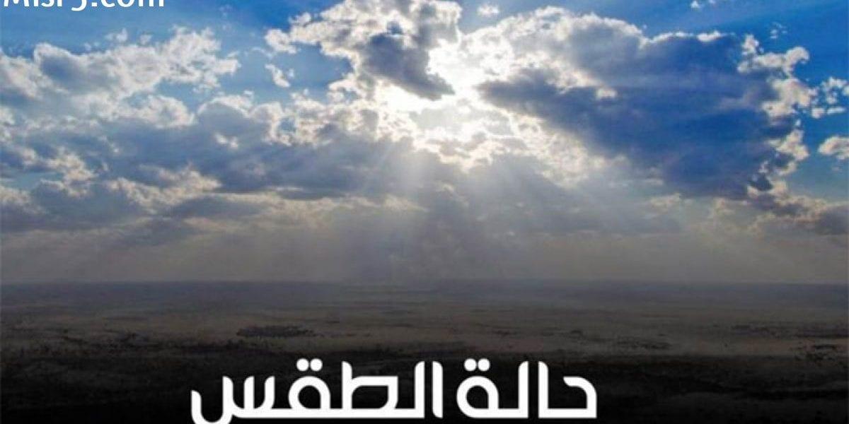 حالة الطقس ودرجات الحرارة فى مصر غدا 7/2/2019 وخلال الأيام القادمة