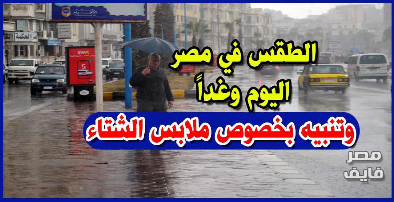 الأرصاد توضح حالة الطقس في مصر اليوم وغداً وتوجه تنبيه للمواطنين حول الملابس الشتوية