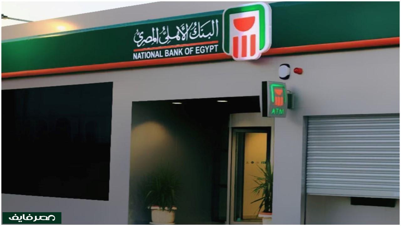 أسهل طريقة لحساب سعر الفائدة على شهادات البنك الأهلي المصري.. حسابك لفوائدك قد يزيد أرباحك