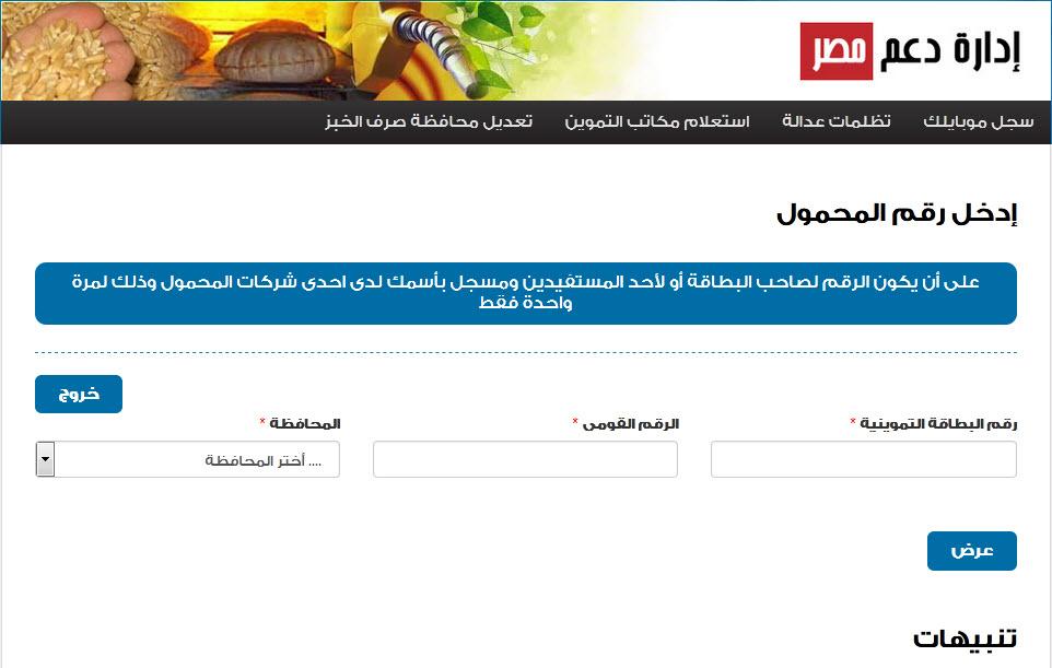 موقع دعم مصر 2020 لتسجيل رقم الموبايل بالخطوات 1