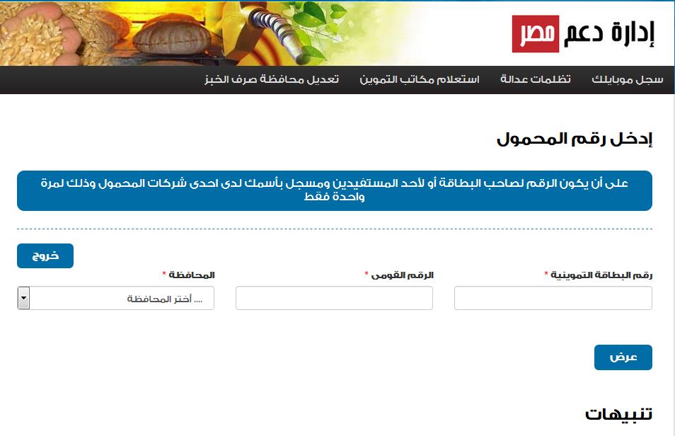 خطوات تسجيل رقم الموبايل للبطاقة التموينية عبر موقع دعم مصر