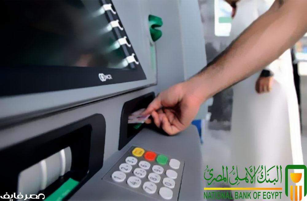خطوات هامة يجب اتباعها عند فقدان بطاقة صراف البنك الأهلي المصري الخاصة بك