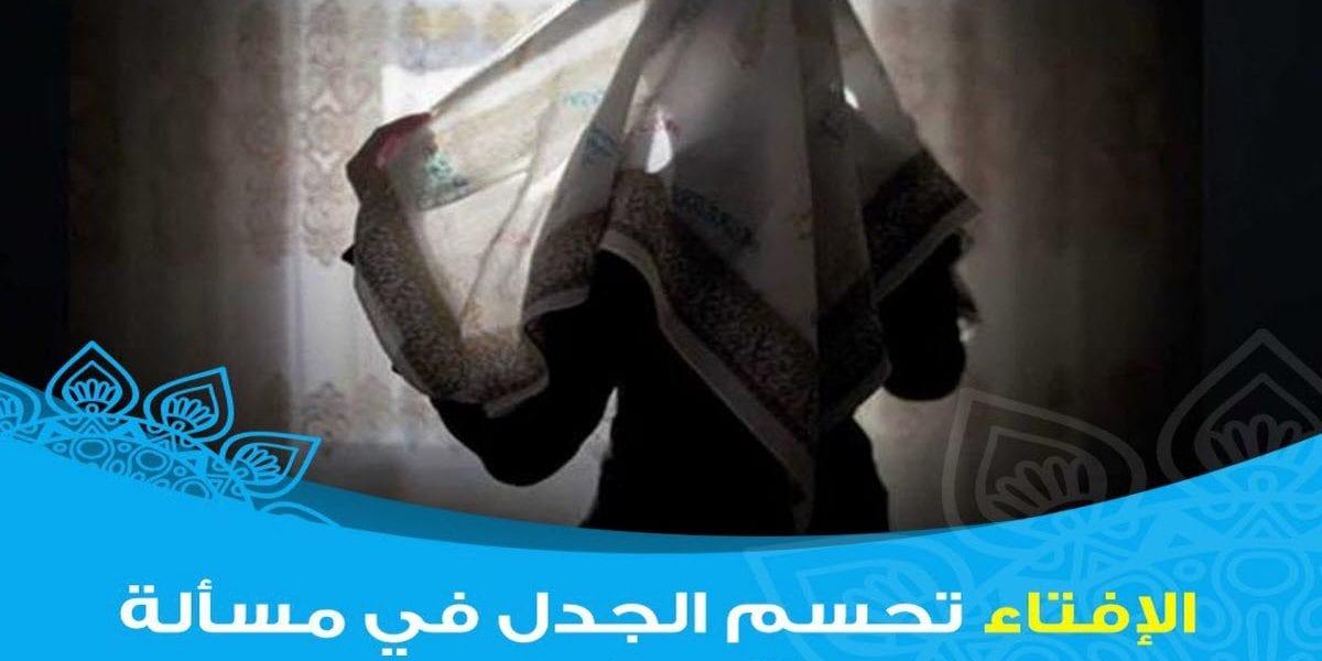دار الإفتاء تحسم الجدل حول الحجاب
