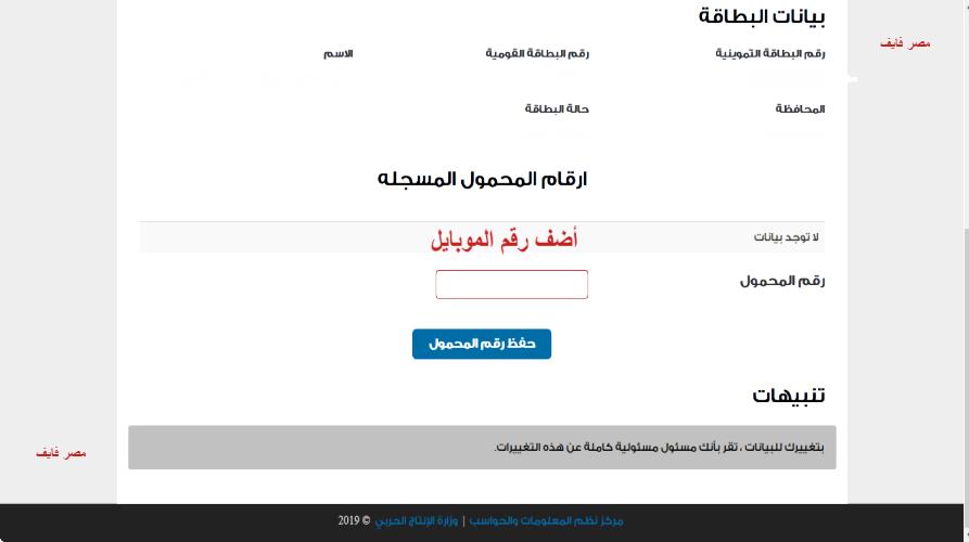 موقع دعم مصر 2020 لتسجيل رقم الموبايل في منظومة البطاقات التموينية