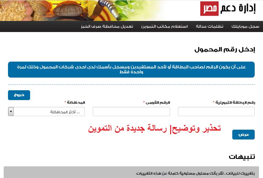 دعم مصر| «تحذير وتوضيح» رسالة جديدة من التموين بشأن مصير أصحاب البطاقات بعد مراجعة أرقام التليفون