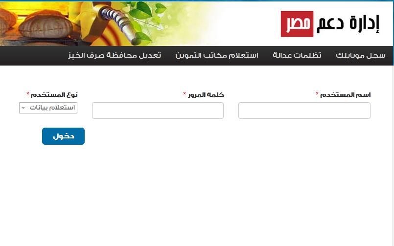 دعم مصر وتسجيل رقم التليفون