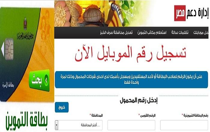 """شرط جديد لتسجيل رقم هاتفك بـ """"دعم مصر"""" و6 خطوات للتسجيل الناجح وكيفية استخراج بطاقة تموين بدل تالف أو فاقد وطرق الفصل الاجتماعي"""