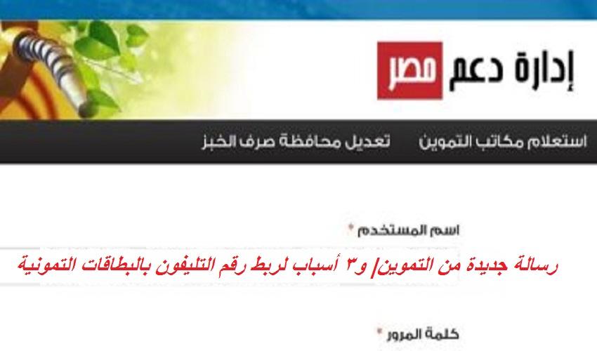 دعم مصر| رسالة جديدة من التموين للمواطنين و3 أسباب وراء ربط رقم التليفون بالبطاقات