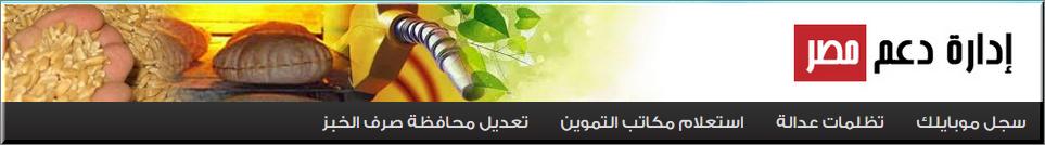 ادارة دعم مصر