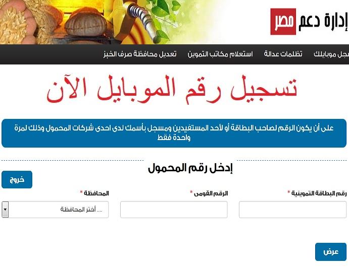 """شرط جديد لتسجيل رقم هاتفك بـ """"دعم مصر"""" و6 خطوات للتسجيل الناجح وكيفية استخراج بطاقة تموين بدل تالف أو فاقد وطرق الفصل الاجتماعي 1"""