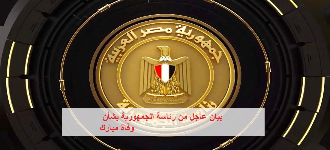 أول رد فعل من رئاسة الجمهورية بشأن وفاة «مبارك».. صور