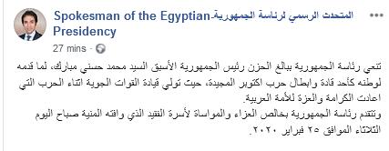 أول رد فعل من رئاسة الجمهورية بشأن وفاة «مبارك».. صور 1