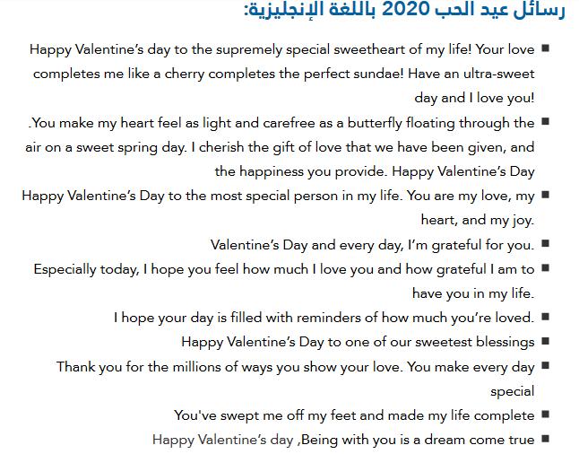 أجمل صور ورسائل عيد الحب 2020 13