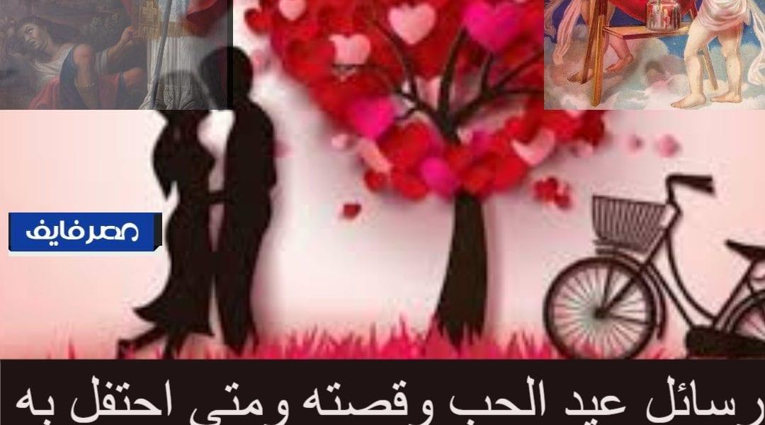 رسائل عيد الحب وقصته ومتى احتفل به العالم للمرة الأولى وهل هو حرام أم حلال