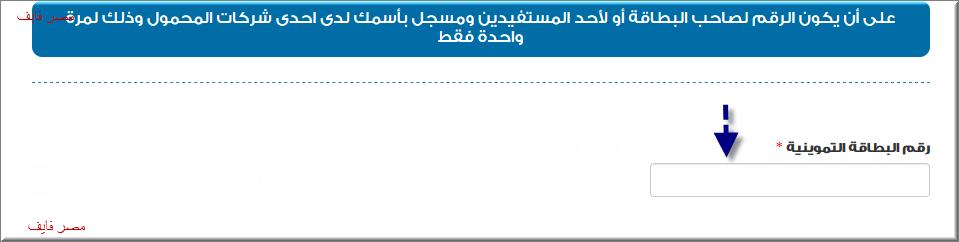 موقع دعم مصر tamwin