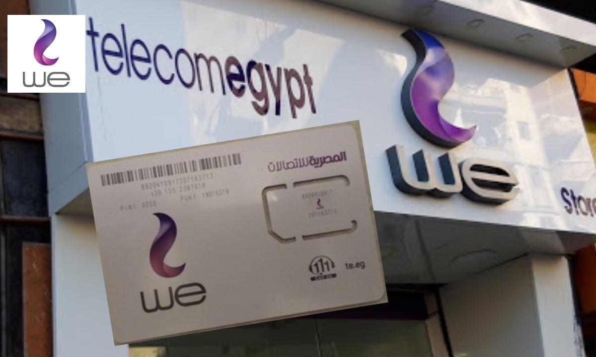 سعر خط we 2021 شبكة وي المصرية للاتصالات واسعار الدقيقة في الشبكة الرابعة والباقات وعروض رائعة