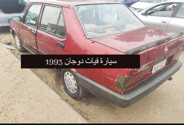 سيارة فيات دوجان 1993