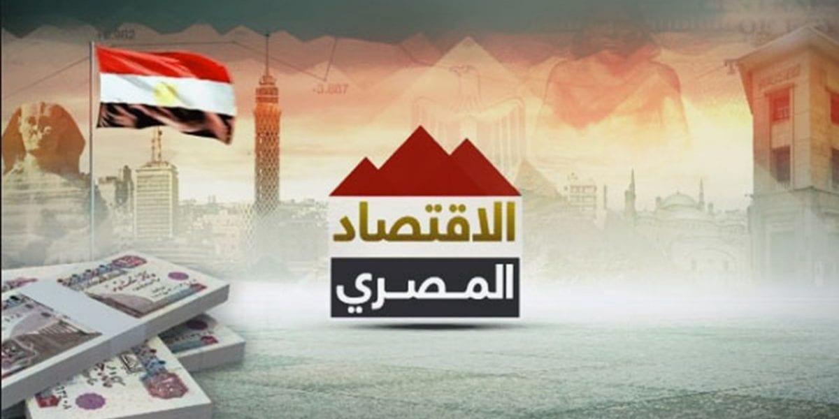 مصر: صندوق النقد الدولي يعلن عن حاجة مصر لخطوات جديدة من الإصلاحات الاقتصادية