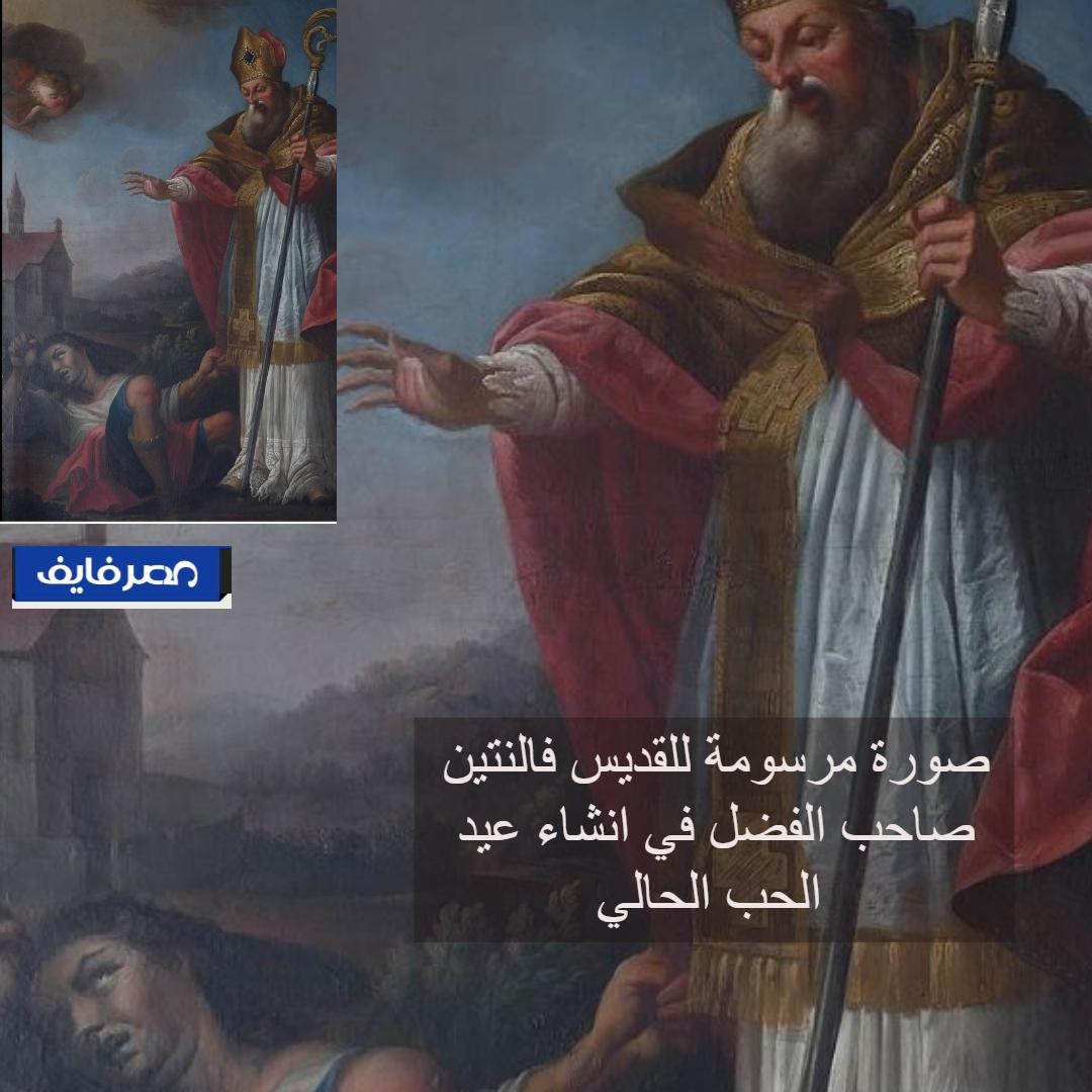 صورة لـ القديس فالنتين صاحب الفضل في انشاء عيد الحب الذي يحتفل به العالم الحالي