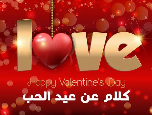 أجمل صور ورسائل عيد الحب 2020 5