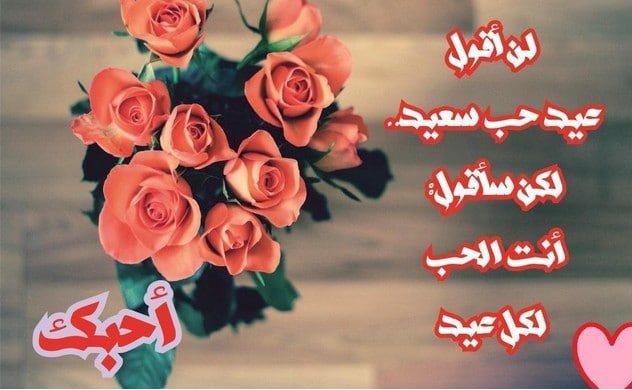 أجمل صور ورسائل عيد الحب 2020 8